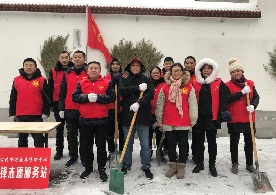 公共资源交易管理中心组织开展扫雪除冰志愿服务活动